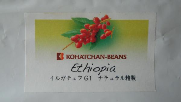 k-beans_ethiopia